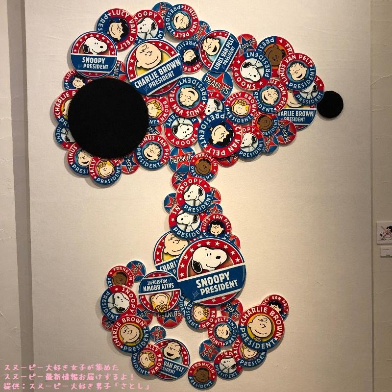スヌーピータオルアート展タオル美術館愛媛県今治市グリフアート寝てるレポ17