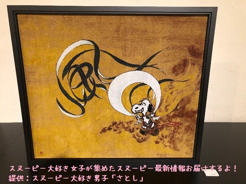 スヌーピータオルアート展タオル美術館愛媛県今治市グリフアート寝てるレポ19