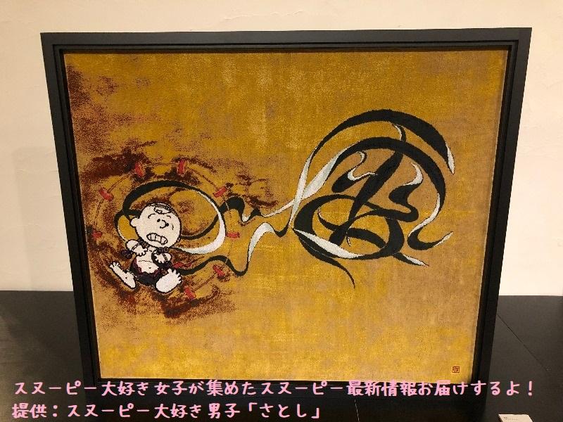 スヌーピータオルアート展タオル美術館愛媛県今治市グリフアート寝てるレポ20