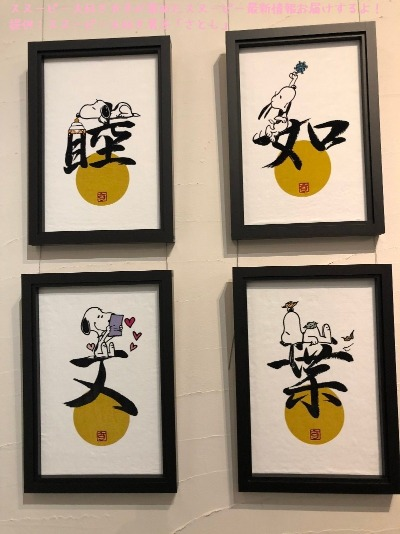 スヌーピータオルアート展タオル美術館愛媛県今治市グリフアート寝てるレポ22