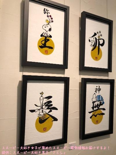 スヌーピータオルアート展タオル美術館愛媛県今治市グリフアート寝てるレポ23