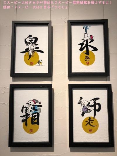 スヌーピータオルアート展タオル美術館愛媛県今治市グリフアート寝てるレポ24