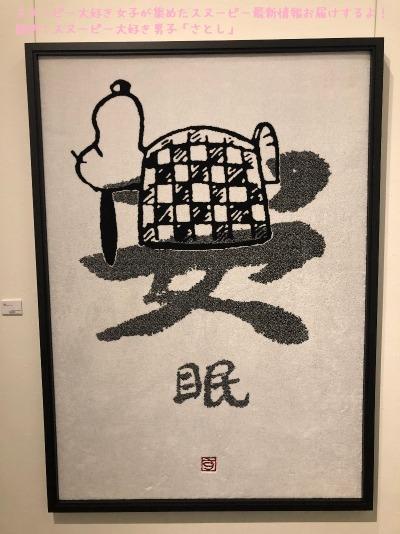 スヌーピータオルアート展タオル美術館愛媛県今治市グリフアート寝てるレポ25