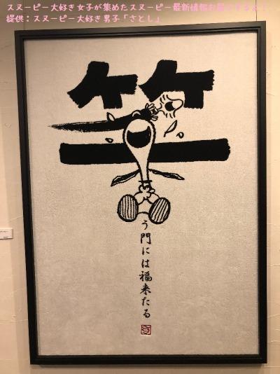 スヌーピータオルアート展タオル美術館愛媛県今治市グリフアート寝てるレポ26