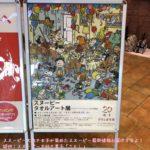スヌーピータオルアート展タオル美術館愛媛県今治市グリフアート寝てるレポ3