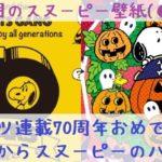 スヌーピー壁紙待受画像2019年10月ピーナッツ70周年ハロウィンかぼちゃ1