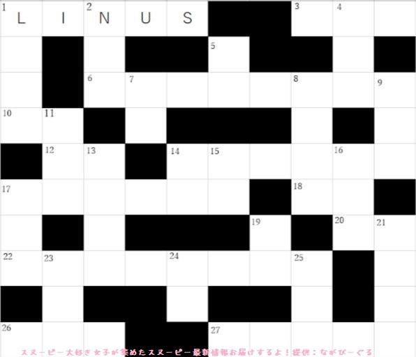 シュルツミュージアムアメリカサンタローザライナスクロスワード答え解説ピーナッツ1