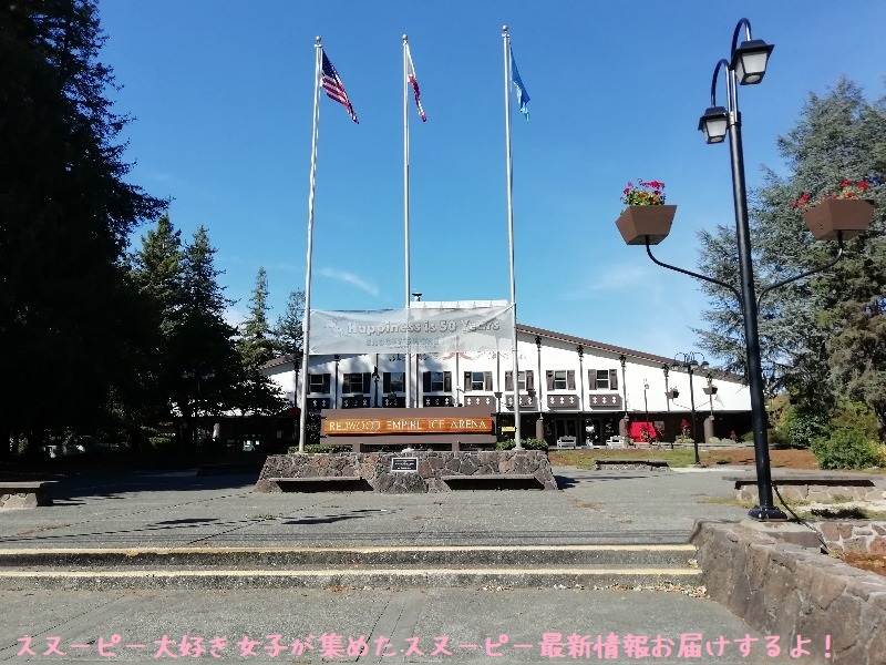 スヌーピーアイスアリーナスケート場カフェアメリカサンタローザ2019年10月1