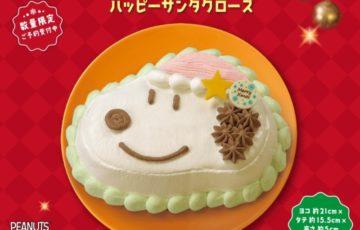 スヌーピークリスマスケーキサーティワンコラボ31サンタクロース顔型アイス1