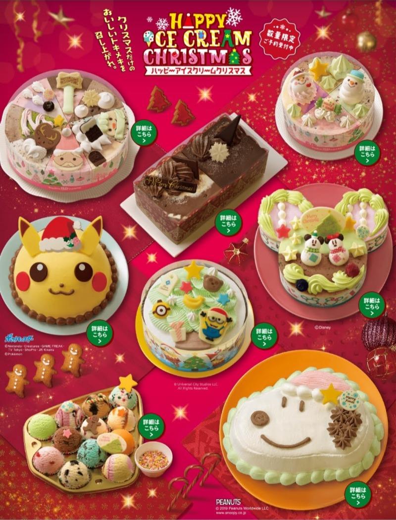 スヌーピークリスマスケーキサーティワンコラボ31サンタクロース顔型アイス2