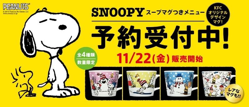 スヌーピーとケンタッキーコラボ2019☆冬デザイン4種類、11月22日発売!