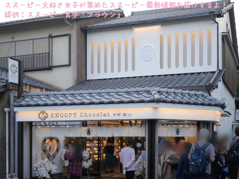 スヌーピーショコラ感想レポ2019京都嵐山かわいい和コラボチョコブラウン1