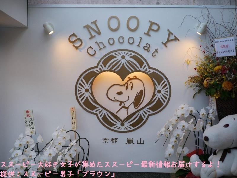 スヌーピーショコラ感想レポ2019京都嵐山かわいい和コラボチョコブラウン3