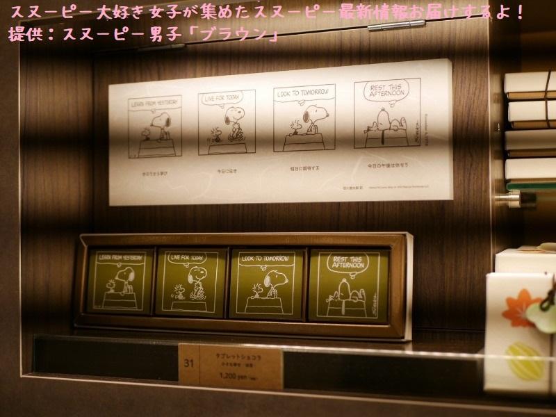 スヌーピーショコラ感想レポ2019京都嵐山かわいい和コラボチョコブラウン6