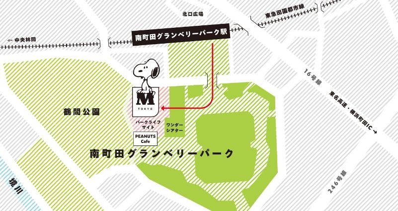 スヌーピーミュージアム東京町田日本アクセス場所南町田グランベリーパーク1