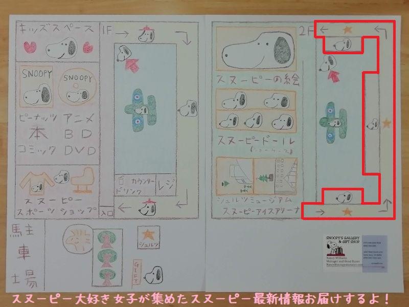 スヌーピーグッズショップのスロープ(内回り)変装スヌグッズ展示中☆