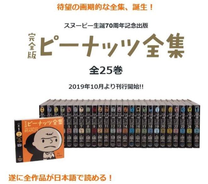 スヌーピーピーナッツ全集PEANUTS70周年1950年代コミック記念発売日本語4