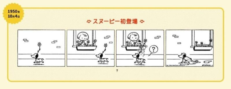 スヌーピーピーナッツ70周年1950年代記念公式特設サイト連載初登場頭花3