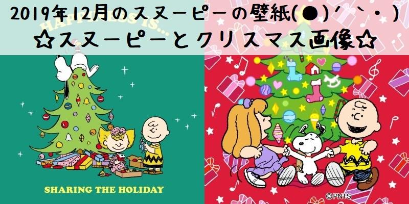 スヌーピー公式サイト壁紙待受画像2019年12月クリスマスツリー星スター寝る2