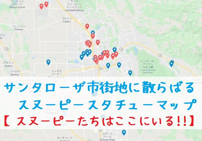 スヌーピー像・PEANUTSスタチューMAP!inアメリカ・サンタローザ☆