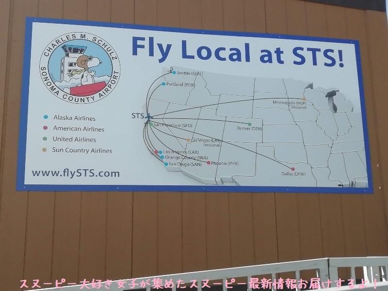 スヌーピーソノマ空港アメリカサンタローザ2019年10月フライングエース2