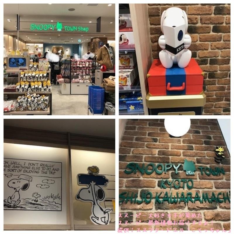 スヌーピータウンショップ京都四条河原店202001旅行こてっちゃんレポ13