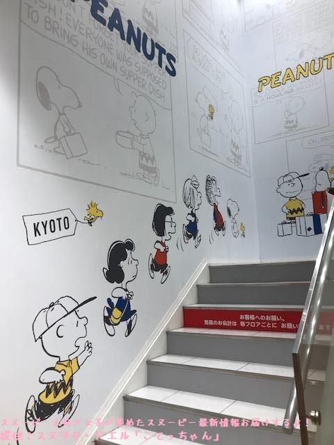 スヌーピータウンショップ京都四条河原店202001旅行こてっちゃんレポ2