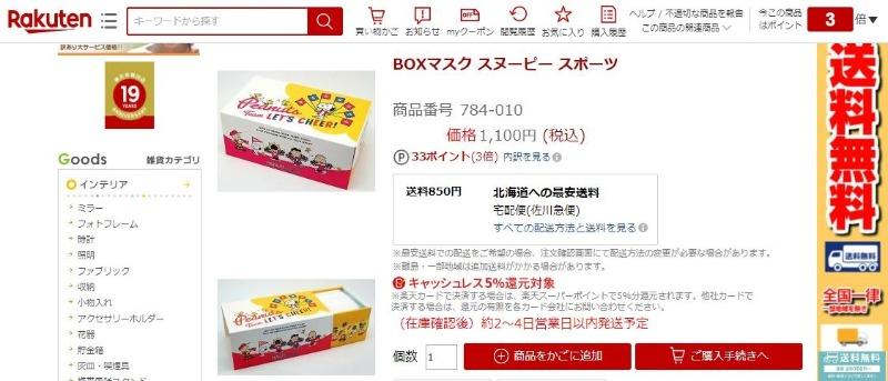 スヌーピーマスクスポーツ旗ピーナッツ応援箱入りBOX個別包装30枚4