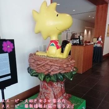 スヌーピー像スタチューピーナッツアメリカサンタローザ2019年10月写真3