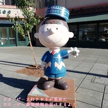 スヌーピー像スタチューピーナッツアメリカサンタローザ2019年10月写真39