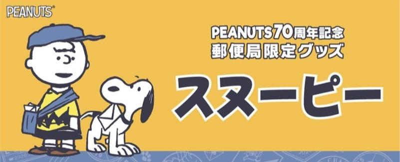 スヌーピー×郵便局コラボ♡スヌーピー配達員が手紙と幸せを運ぶ!