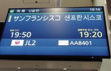スヌーピーアメリカ旅行2020サンタローザサンフランシスコ飛行機JAL行き10