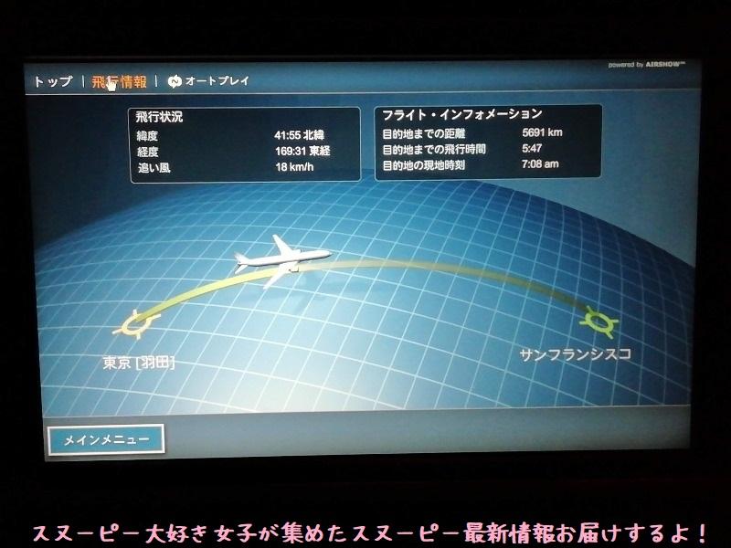スヌーピーアメリカ旅行2020サンタローザサンフランシスコ飛行機JAL行き24