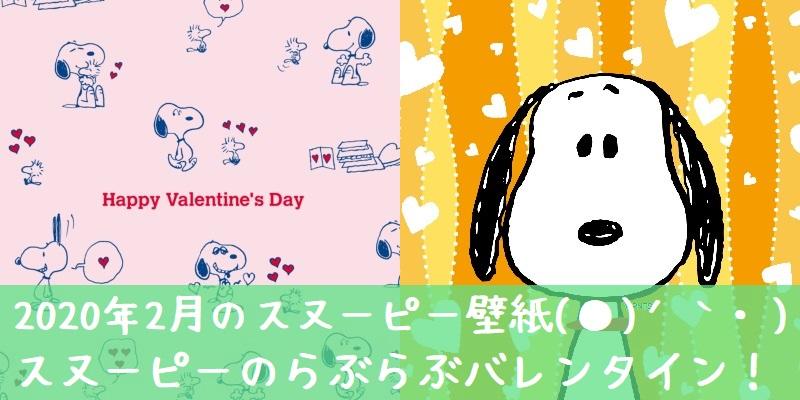 スヌーピーのハートフルな2020年2月壁紙☆バレンタインに心高鳴るスヌーピー♬