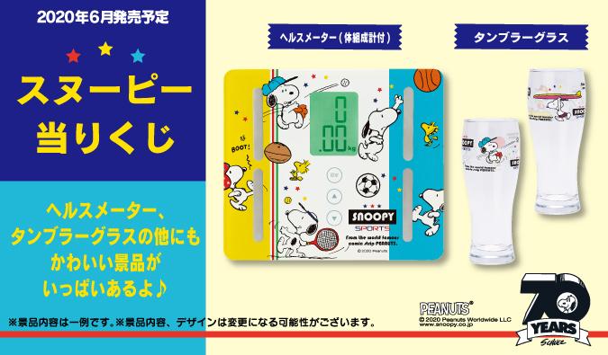 2020年6月のスヌーピーくじ☆スポーツ選手になって東京オリンピック出場♪