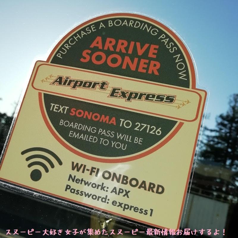 スヌーピーサンタローザサンフランシスコ空港バスエアポートエクスプレス19