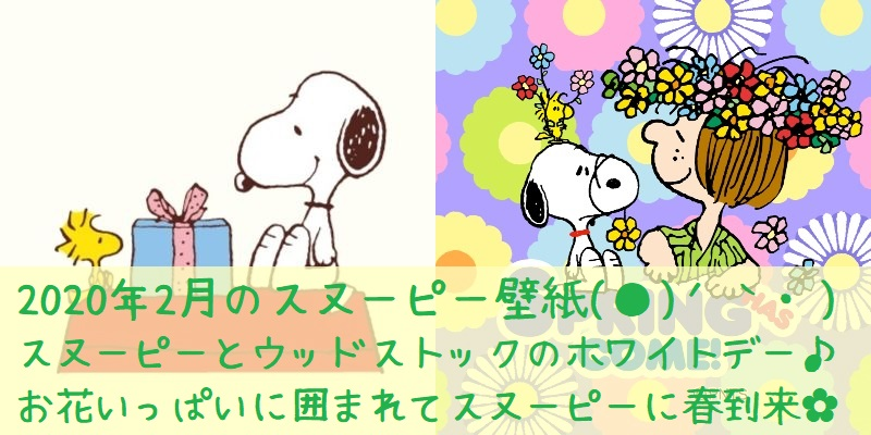 スヌーピー壁紙待受画像2020年3月ホワイトデープレゼント春花冠1