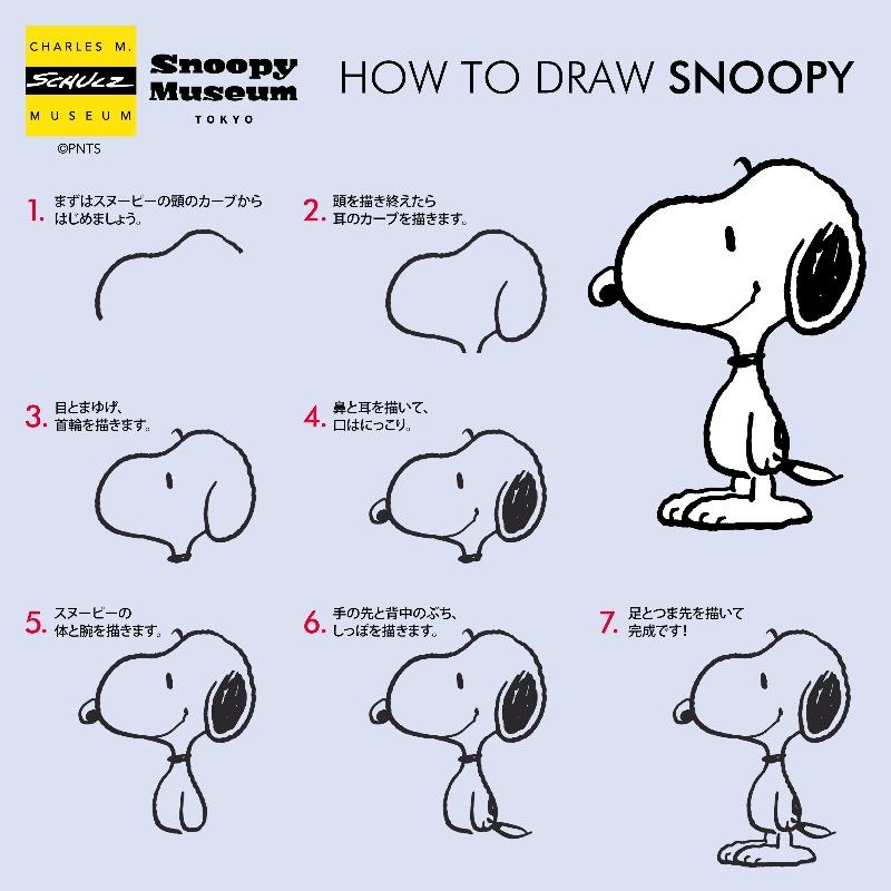 スヌーピーおうち時間をスヌーピーと一緒に描き方横顔かわいい難しい1