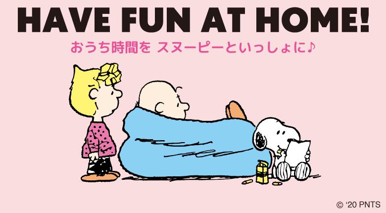 スヌーピーおうち時間をスヌーピーと一緒に自宅家楽しむかわいい癒し1