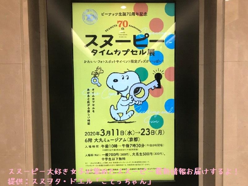 スヌーピータイムカプセル展ピーナッツ70周年イベント京都こてっちゃん1