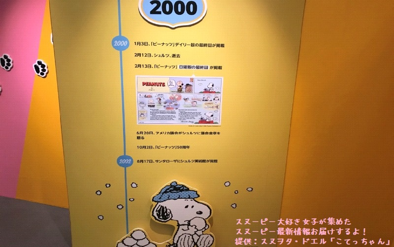 スヌーピータイムカプセル展ピーナッツ70周年イベント京都こてっちゃん10