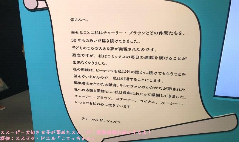スヌーピータイムカプセル展ピーナッツ70周年イベント京都こてっちゃん12