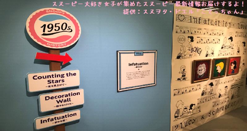 スヌーピータイムカプセル展ピーナッツ70周年イベント京都こてっちゃん15 (1)