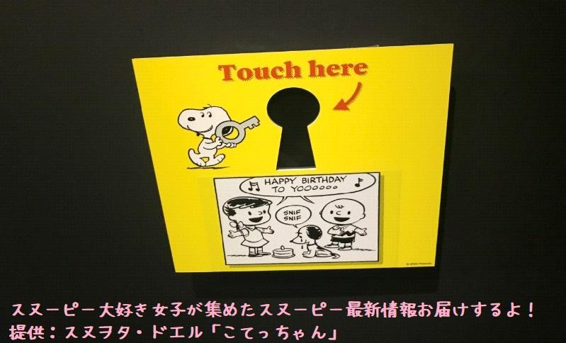 スヌーピータイムカプセル展ピーナッツ70周年イベント京都こてっちゃん18
