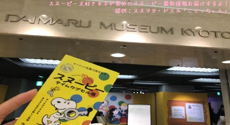 スヌーピータイムカプセル展ピーナッツ70周年イベント京都こてっちゃん2