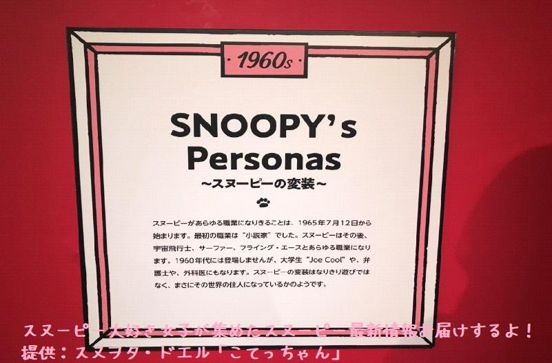 スヌーピータイムカプセル展ピーナッツ70周年イベント京都こてっちゃん20