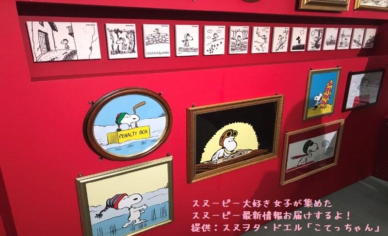 スヌーピータイムカプセル展ピーナッツ70周年イベント京都こてっちゃん21