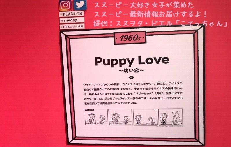 スヌーピータイムカプセル展ピーナッツ70周年イベント京都こてっちゃん24