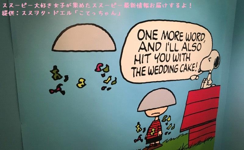 スヌーピータイムカプセル展ピーナッツ70周年イベント京都こてっちゃん27