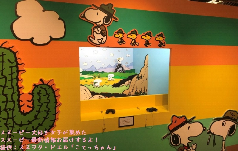 スヌーピータイムカプセル展ピーナッツ70周年イベント京都こてっちゃん28